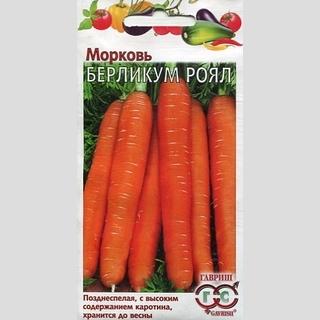 Морковь роял описание сорта