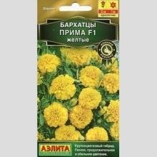 Бархатцы Прима F1 желтые 15шт/уп