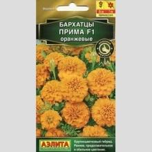 Бархатцы Прима F1 оранжевые 15шт/уп