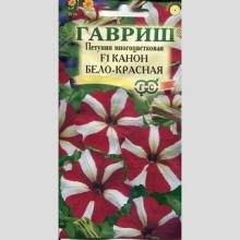 Петуния Канон Бело-красная F1 10 шт/уп