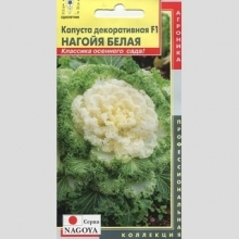 Капуста декоративная Нагойя белая  F1 7 шт/уп
