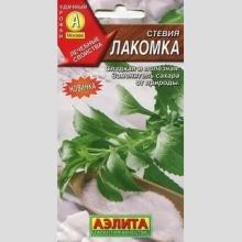 Стевия Лакомка