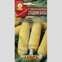 Кукуруза Сладкие бусы сахарная
