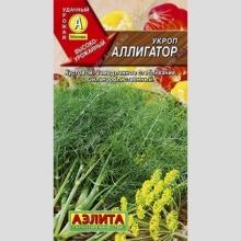 Укроп Аллигатор [1 кг]
