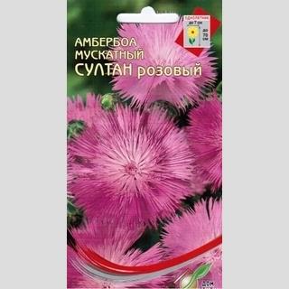Амбербоа мускатный Султан, розовый 45шт/уп-дом семян