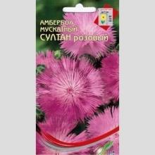 Амбербоа мускатный Султан, розовый 45шт/уп