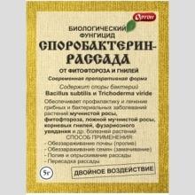 СПОРОБАКТЕРИН Рассада от болезней рассады 5гр/пакет