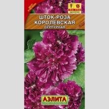 Шток-роза КОРОЛЕВСКАЯ пурпурная