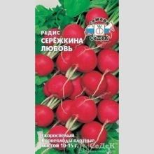 Редис Сережкина любовь (красный)