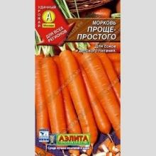 Морковь Проще простого