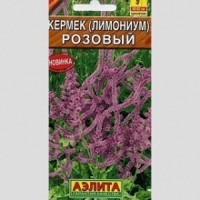 Кермек (лимониум) Розовый