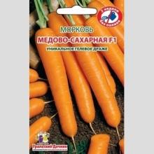 Морковь Медово Сахарная (гелевое драже) 300шт