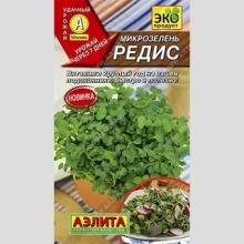 Микрозелень Редис