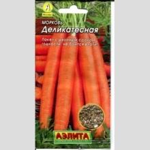 Морковь Деликатесная  среднеспелый