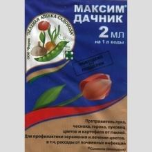 Максим-Дачник фунгицид 2,0мл