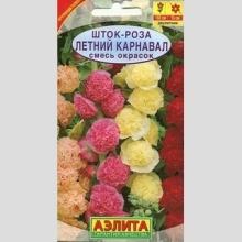 Шток-роза (Мальва) Летний карнавал ,смесь