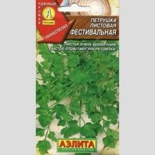 Петрушка листовая Фестивальная раннеспелый