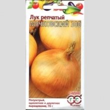 Лук репчатый Мячковский 300