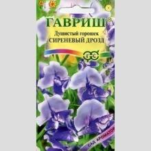 Душистый горошек Сиреневый дрозд (серия Сад ароматов)