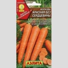 Морковь Без сердцевины красная (безсердечная)