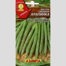 Фасоль овощная Крапинка среднеспелый