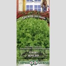 Салат Кредо  (серия Урожай на окне)