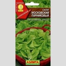 Салат Московский парниковый, листовой