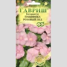 Катарантус Пацифика Розовый лед  7 шт/уп