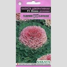 Капуста декоративная Осака розовая F1 7 шт/уп