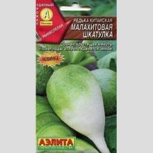 Редька китайская Малахитовая Шкатулка