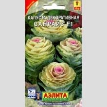 Капуста декоративная Санрайз F1 6шт/уп
