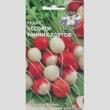 Редис Ассорти Ранних сортов
