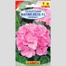 Пеларгония Магия лета F2 розовая 5шт/уп