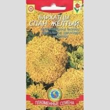 Бархатцы Спан желтый 30шт/уп