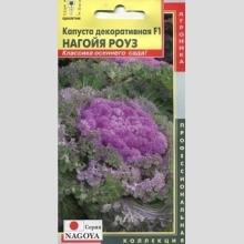Капуста декоративная Нагойя роуз  F1 7 шт/уп