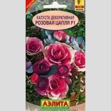 Капуста декоративная Розовая цапля F1  7 шт/уп