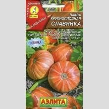 Тыква Славянка , крупноплодная