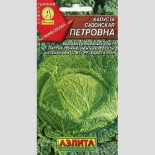 Капуста савойская Петровна