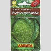 Капуста савойская Московская кружевница