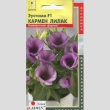 Эустома  Кармен лилак  F1 10 шт/уп