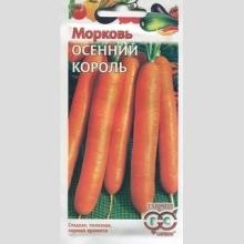 Морковь Осенний король , cреднепоздний