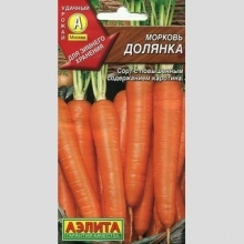 Морковь Долянка (Среднеспелый сорт)