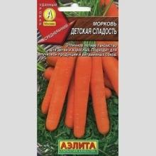 Морковь Детская сладость,среднеранний