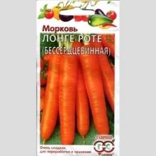 Морковь Бессердцевинная Лонге Роте