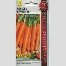 Морковь Нежность  среднеспелый
