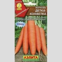 Морковь Детка конфетка