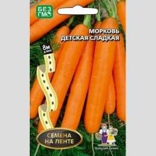 Морковь Детская Сладкая (УД) (на ленте) 8м