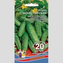 Огурец Монастырский (УД) 10шт