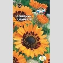 Венидиум Амаретто (вид пышный, оранжевый)